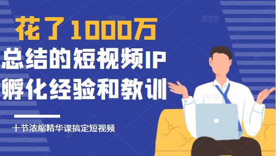 网红校长花了1000万总结的短视频IP孵化经验