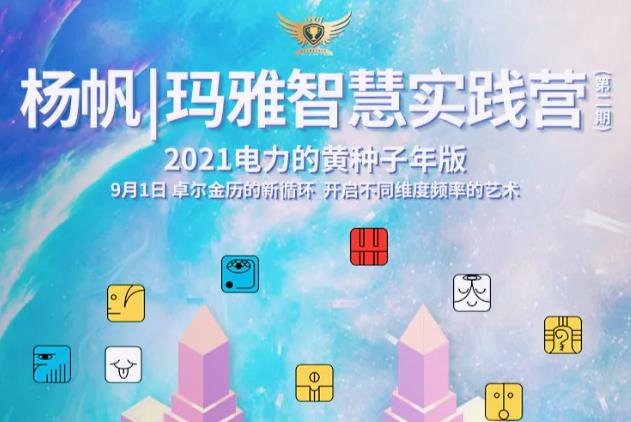 众筹杨帆玛雅智慧实践营二期