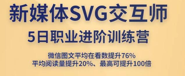 众筹新媒体SVG交互师职业进阶训练营二期.png