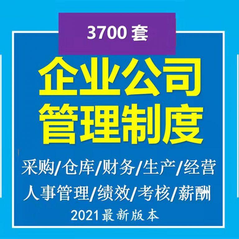 3700套企业公司管理制度