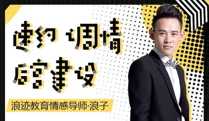 浪子私教速约调情后宫建设.jpg