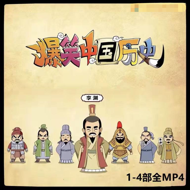 爆笑中国历史动画视频1-4部